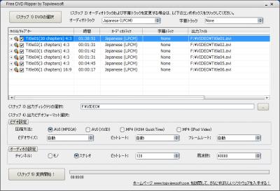 Free DVD Ripper by Topviewsoft スクリーンショット