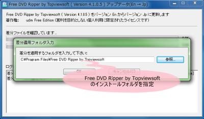 Free DVD Ripper by Topviewsoft 日本語化パッチ