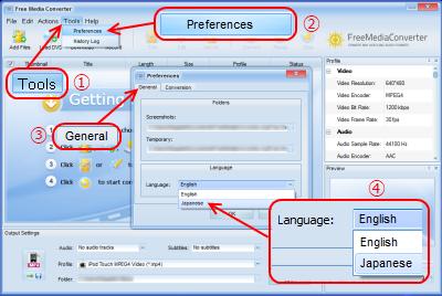 インターフェース言語の設定