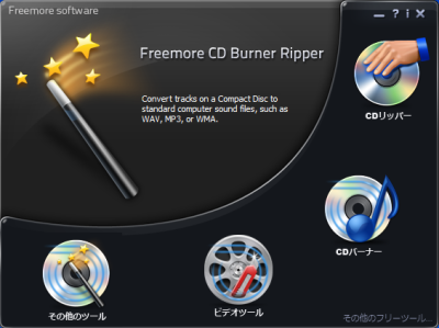 Freemore CD Burner Ripper スクリーンショット