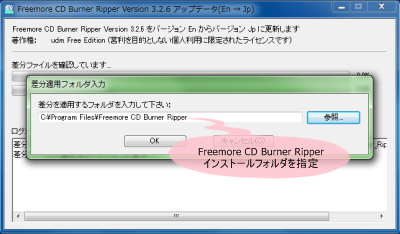 Freemore CD Burner Ripper 日本語化パッチ