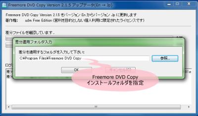 Freemore DVD Copy 日本語化パッチ