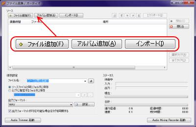 ファイル変換/オーディオ ファイル読み込み