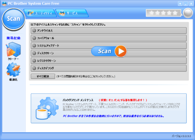 PC Brother System Care スクリーンショット