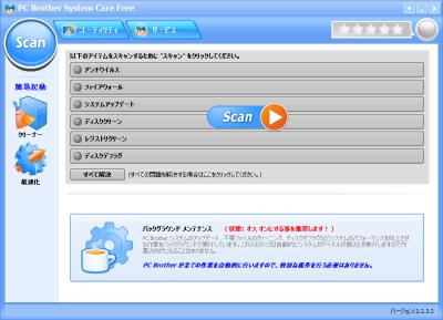 PC Brother System Care スクリーンショット
