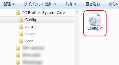 PC Brother System Care  日本語化設定