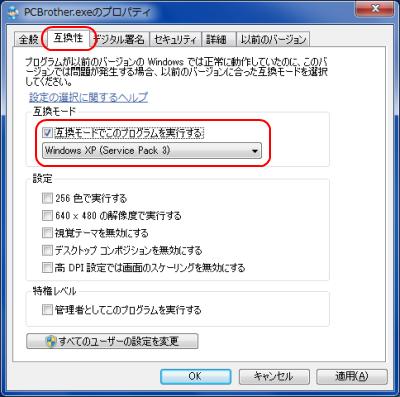 XP 互換モード