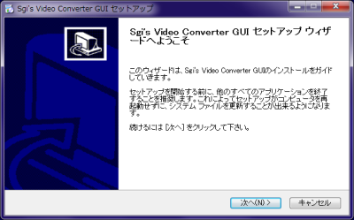 Sgi's Video Converter GUI インストール
