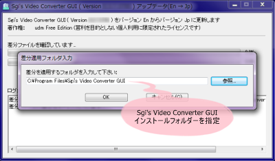 Sgi's Video Converter GUI 日本語化パッチ
