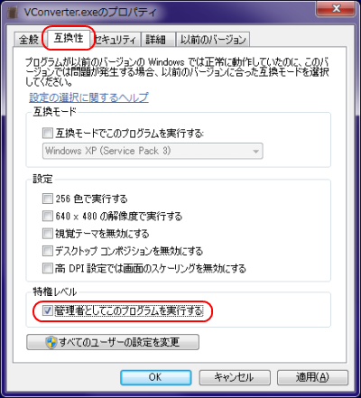 Sgi's Video Converter GUI UAC解除