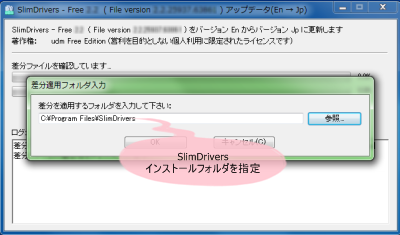 SlimDrivers 日本語化パッチ