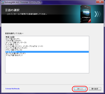 SolveigMM AVI Trimmer + MKV インストール