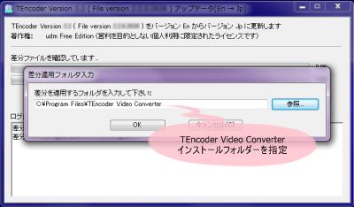 TEncoder 日本語化パッチ