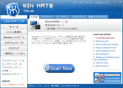 WinMate スクリーンショット