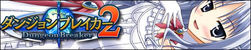 banner_db2_4.jpg