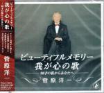 菅原洋一CD表紙1