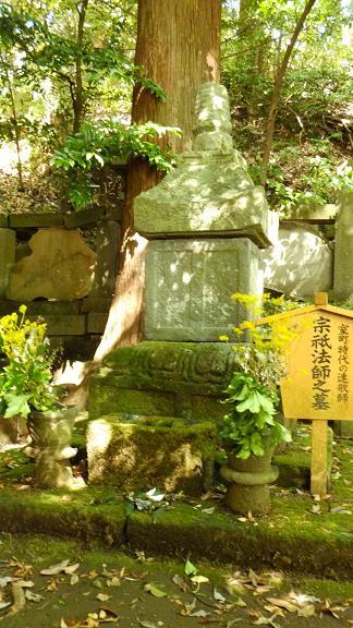 飯尾宗ぎの墓