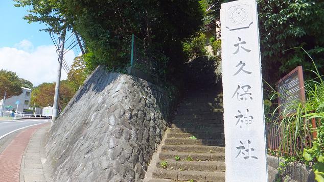 大久保神社1