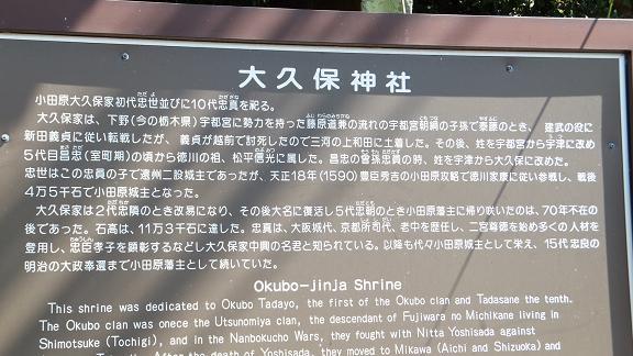 大久保神社2
