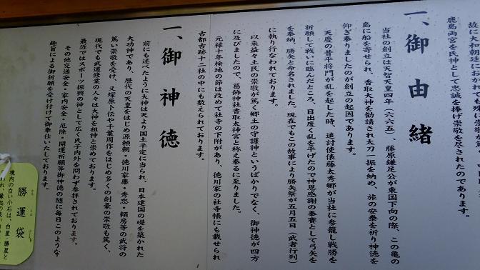 香取神社由緒