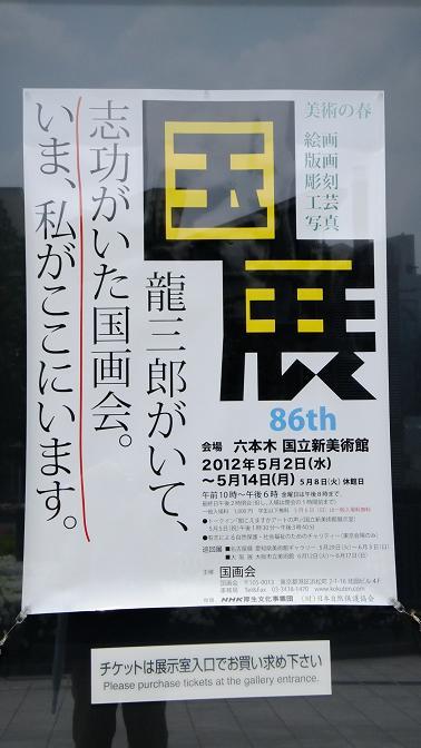 国展ポスター