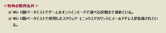 【Wii U】ベータテスト参加特典 (2013 3 22)|目覚めし冒険者の広場