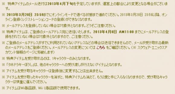 【Wii U】ベータテスト参加特典 (2013 3 22)|目覚めし冒険者の広場2
