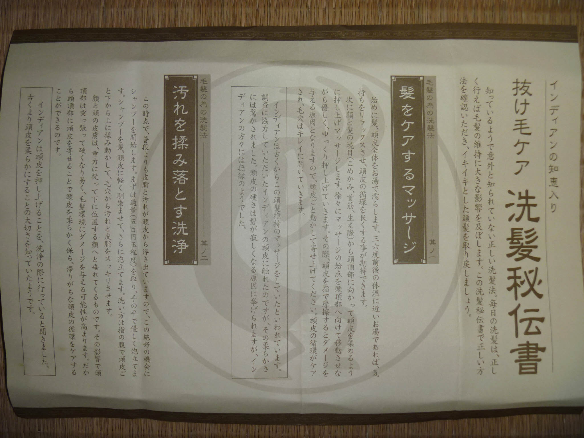 インディアンシャンプーの秘伝書(表)