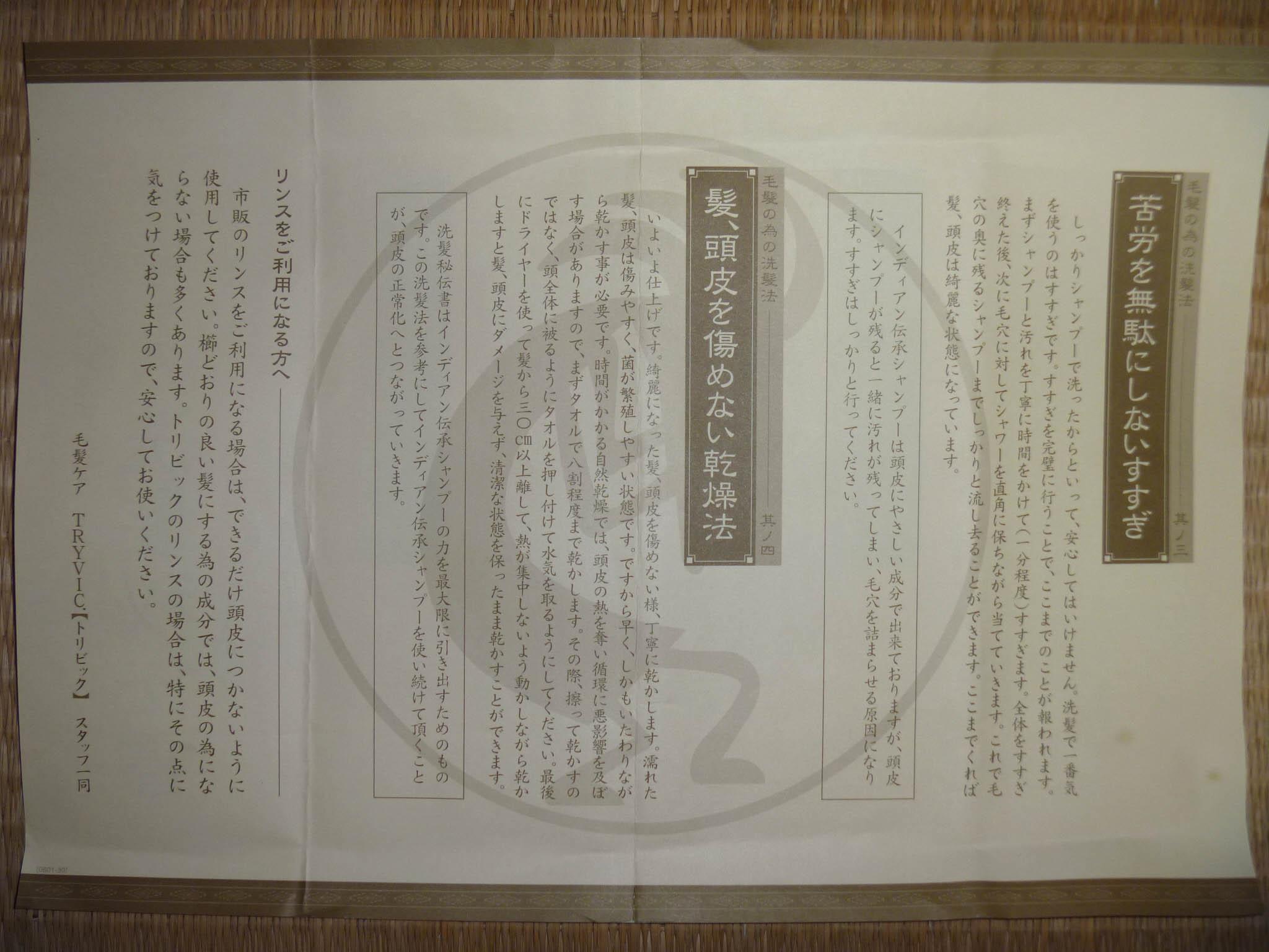 インディアンシャンプーの秘伝書(裏)
