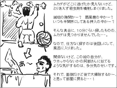 ムカデとの戦い 3