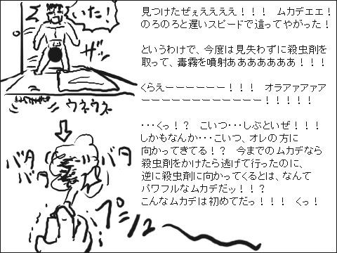 ムカデとの戦い 4