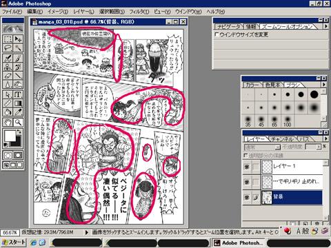 漫画「ドラゴンウェーブ」の10ページ目
