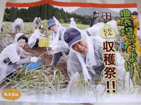 健康家族の「伝統にんにく卵黄」 農場だより