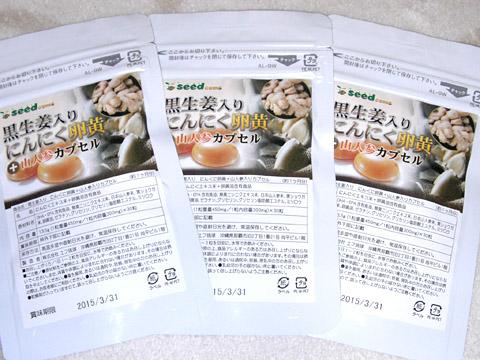 シードコムスの「黒生姜入り にんにく卵黄」 パッケージ