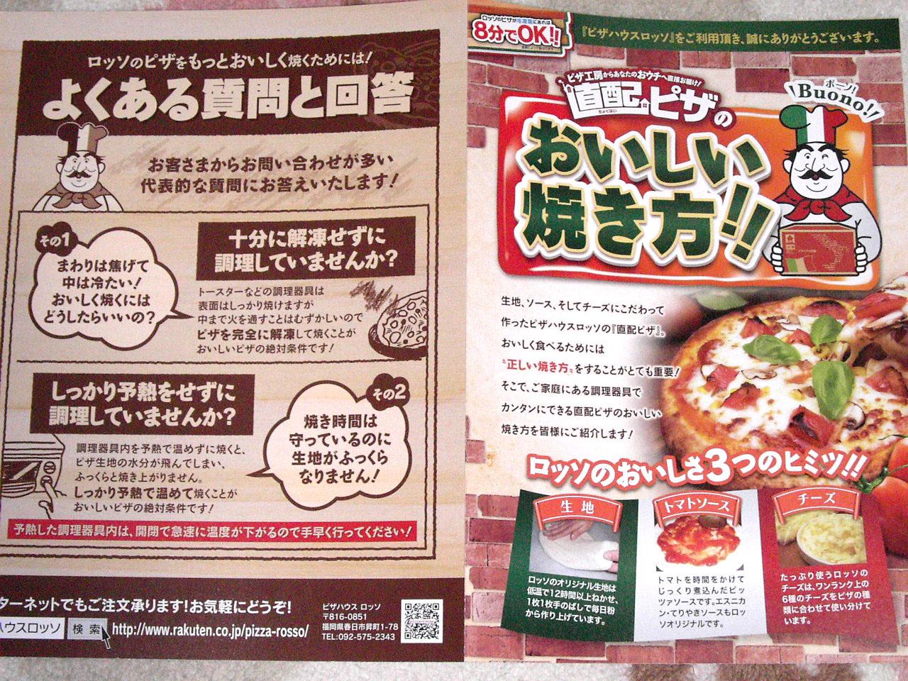 ピザハウスロッソ おいしい焼き方
