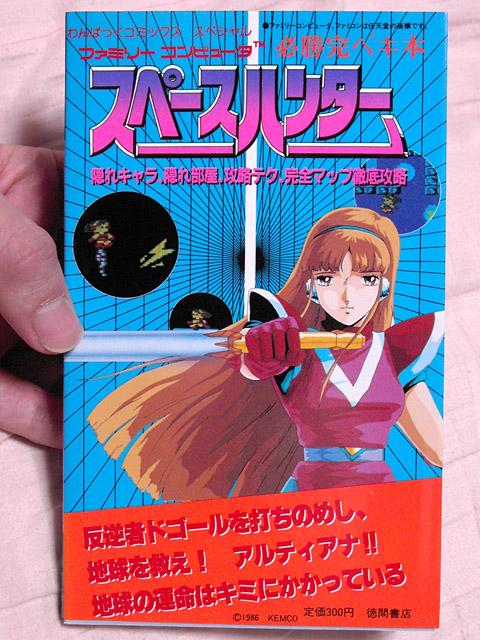 徳間書店の「わんぱっくコミックススペシャル スペースハンター 必勝完ペキ本」 表紙