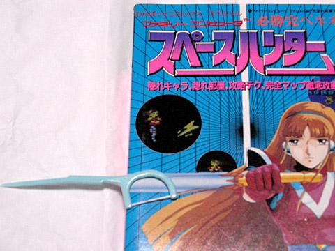 徳間書店の「わんぱっくコミックススペシャル スペースハンター 必勝完ペキ本」 +フロス