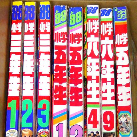 小学館の「小学三年生 1988年01月・02月・03月号とか」 背表紙
