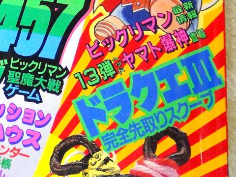小学館の「小学三年生 1988年01月・02月・03月号とか」 ドラクエ3完全先取りスクープ