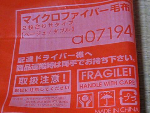 maxshareの「マイクロファイバー毛布 2枚合わせ ダブルサイズ」 外袋