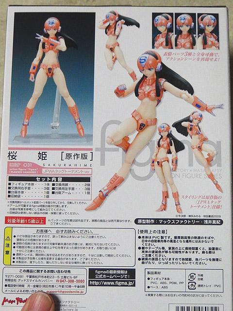 「Figma プラレス3四郎 桜姫」 パッケージ裏