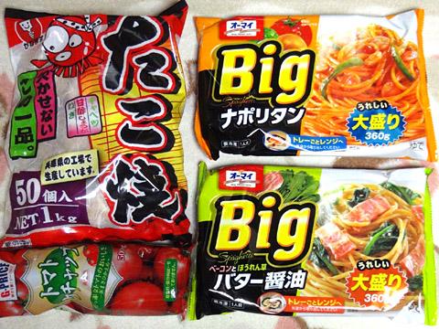 ゲンキー阿久比店で買い物してきた 冷凍食品