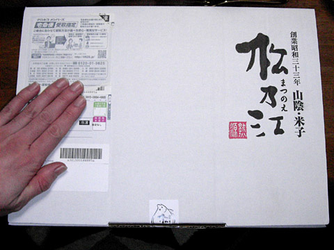 松乃江の「ふっくら焼き・しっとり煮 ちょっとパック」 箱