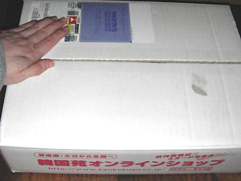 韓国苑の「牛タンシチュー」 と 「特製ハンバーグ」 と 「三種の旨々セット」 箱