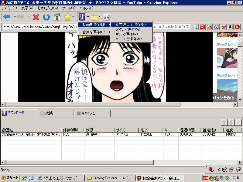 ユーチューブの動画を保存出来るソフトを使ってみた