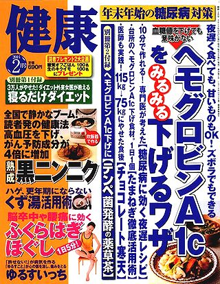 月刊健康2014年2月号