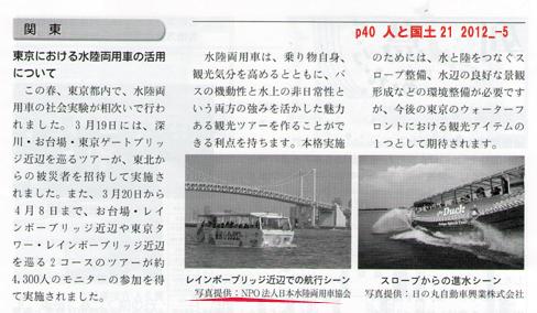 0619_HP_JAVO_koudo21_201205_1.jpg