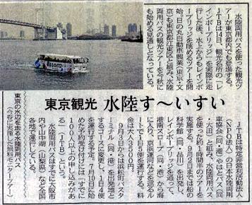 news_120713nikei-1.jpg