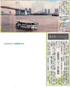 news_120715_tokyo.jpg