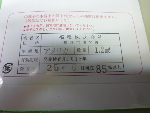 140210-10.jpg